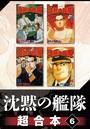 沈黙の艦隊 超合本版 6