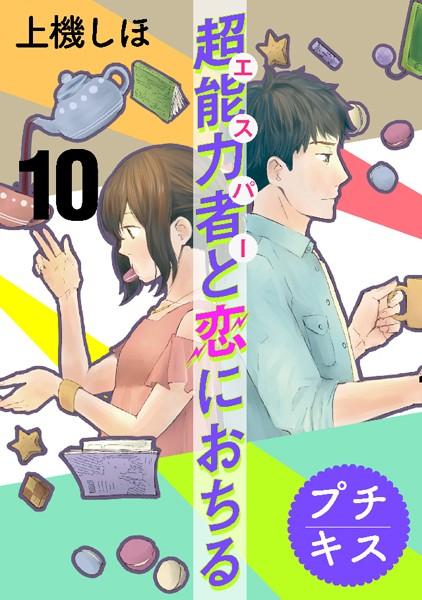 超能力者と恋におちる プチキス (10)