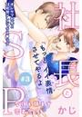 社長とSP 〜今日も朝まで密着警護〜[comic tint]分冊版 3