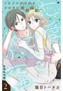 恋愛ごっこ小夜曲[comic tint]分冊版 2