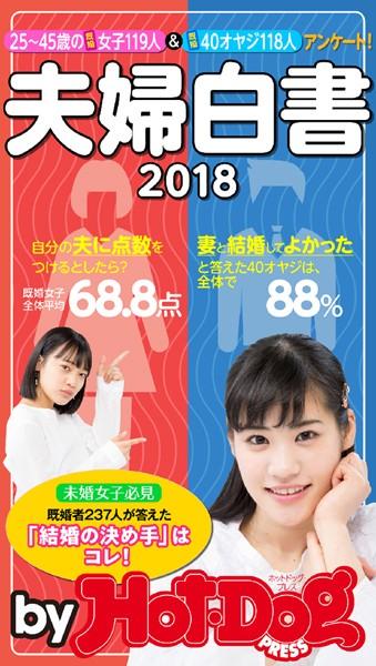 by Hot-Dog PRESS 夫婦白書2018 25〜45歳の既婚女子119人&既婚40オヤジ118人アンケート!
