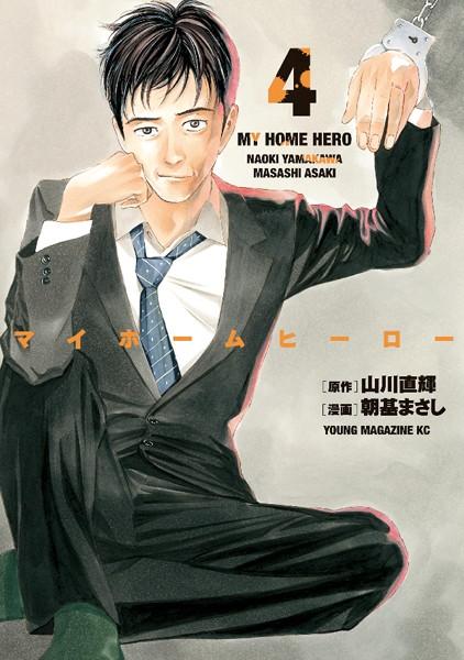 マイホームヒーロー (4)