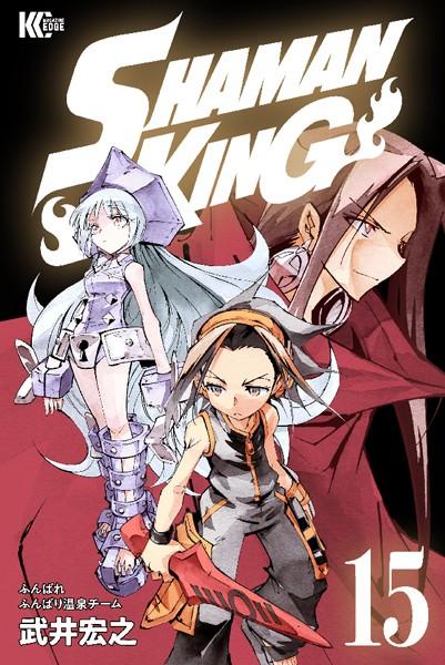SHAMAN KING 〜シャーマンキング〜 KC完結版 15