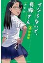 イジらないで、長瀞さん 特装版 2巻【DMM限定特典付き】