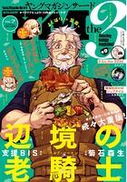 ヤングマガジン サード 2018年 Vol.7 [2018年6月6日発売]