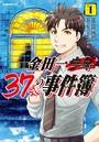 金田一37歳の事件簿 (1)