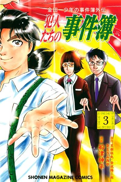 金田一少年の事件簿外伝 犯人たちの事件簿 (3)