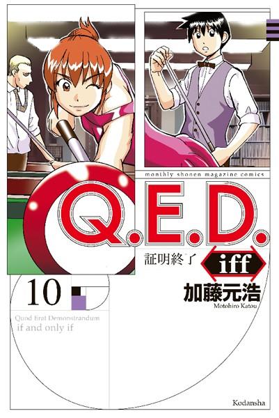 Q.E.D.iff ―証明終了― 10