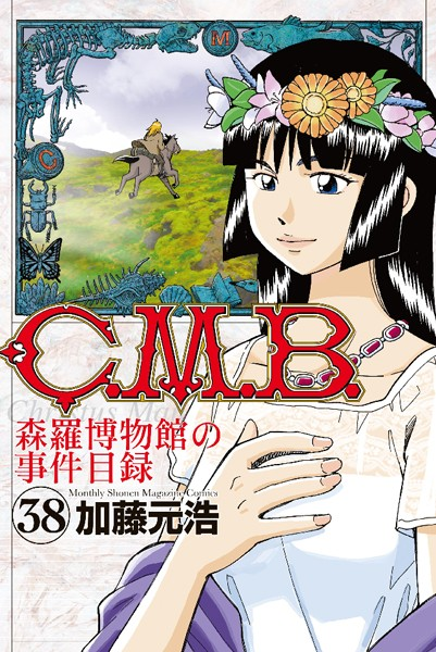 C.M.B.森羅博物館の事件目録 38