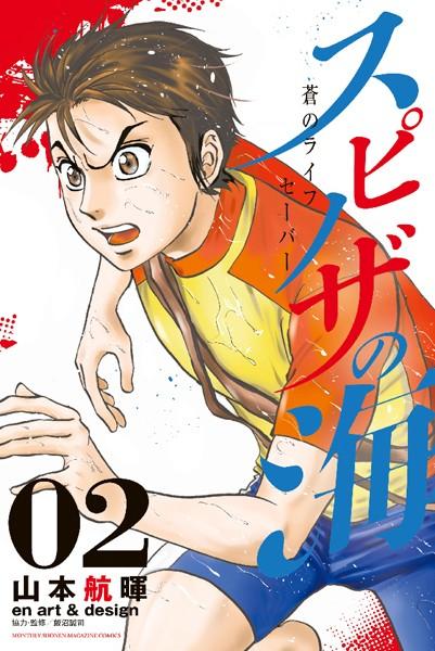スピノザの海〜蒼のライフセーバー〜 2