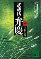 武蔵坊弁慶