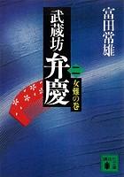 武蔵坊弁慶 (二) 女難の巻
