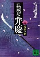 武蔵坊弁慶 (三) 疾風の巻