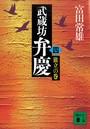 武蔵坊弁慶 (四) 旅立の巻