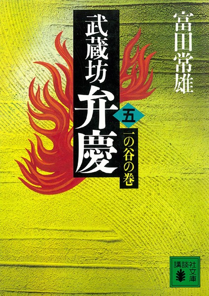 武蔵坊弁慶 (五) 一の谷の巻