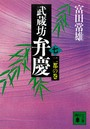 武蔵坊弁慶 (七) 二都の巻