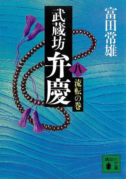 武蔵坊弁慶 (八) 流転の巻