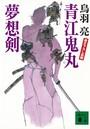 青江鬼丸夢想剣