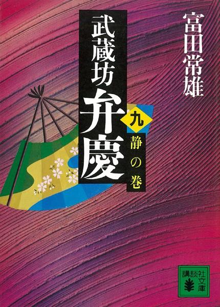 武蔵坊弁慶 (九) 静の巻