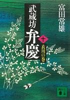 武蔵坊弁慶 (十) 衣川の巻