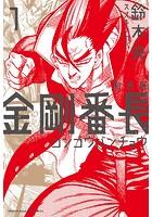 新装版 金剛番長 (1)