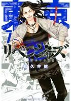 東京卍リベンジャーズ (7)