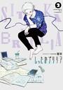 しったかブリリア (2)