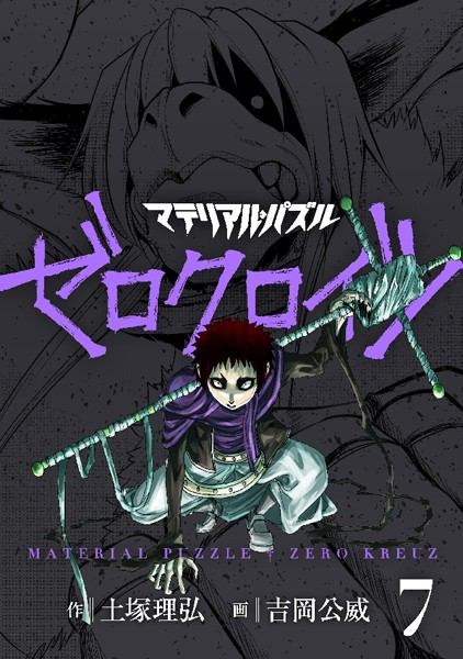 マテリアル・パズル ゼロクロイツ (7)