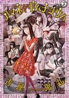 アマネ†ギムナジウム (3)