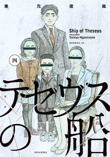 テセウスの船 (4)