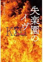 KZ Upper File