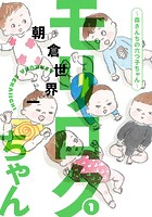 モリロクちゃん〜森さんちの六つ子ちゃん〜