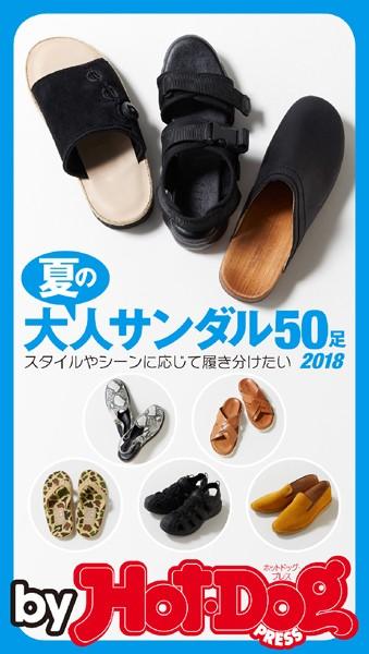 by Hot-Dog PRESS 夏の大人サンダル50