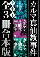 カルマ真仙教事件 全3冊合本版