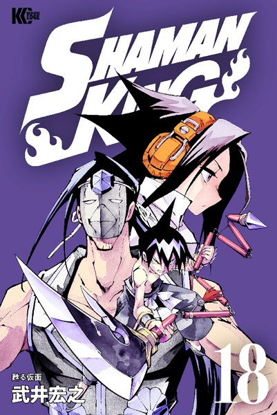 SHAMAN KING 〜シャーマンキング〜 KC完結版 18