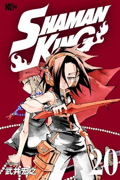 SHAMAN KING 〜シャーマンキング〜 KC完結版 20