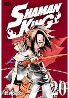 SHAMAN KING 〜シャーマンキング〜 KC完結版 (20)