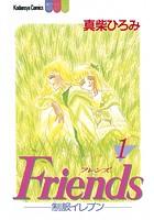 Friends―制服イレブン― 1