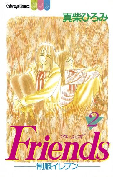 Friends―制服イレブン― 2