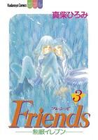 Friends―制服イレブン― 3