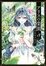 アリスの楽園 3