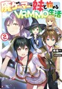 廃ゲーマーな妹と始めるVRMMO生活 (2)