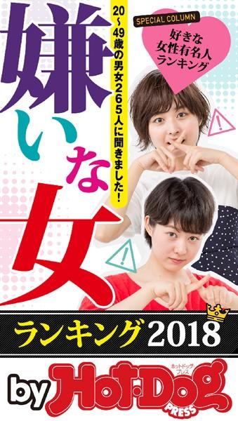 by Hot-Dog PRESS 嫌いな女ランキング2018