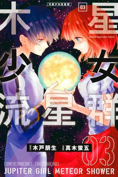 木星少女流星群 (3)