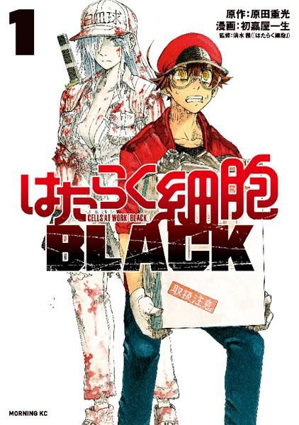 はたらく細胞BLACK 1