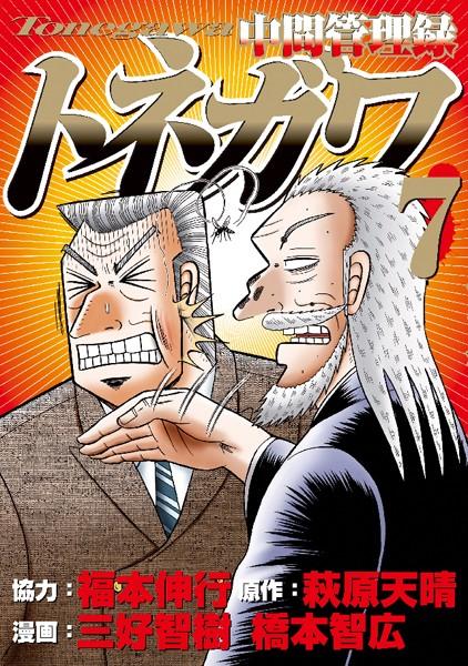 中間管理録トネガワ (7)