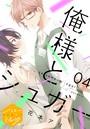 俺様とシュガー 分冊版 (4)