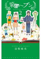 箱庭ヘブン 分冊版 (2)