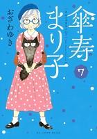 傘寿まり子 7