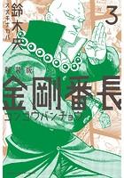 新装版 金剛番長 (3)